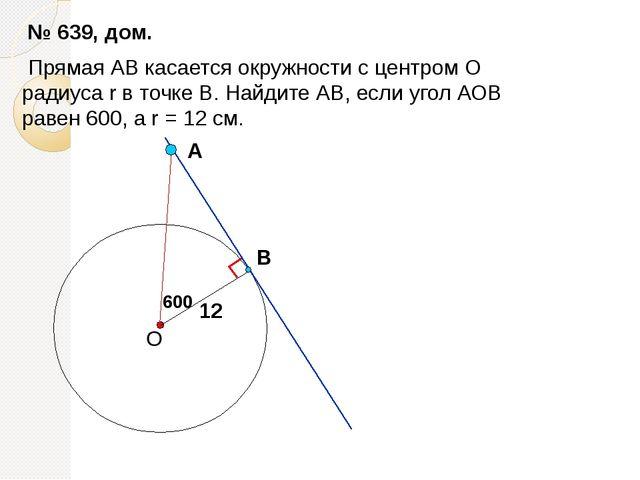 Прямая АВ касается окружности с центром О радиуса r в точке В. Найдите АВ, е...