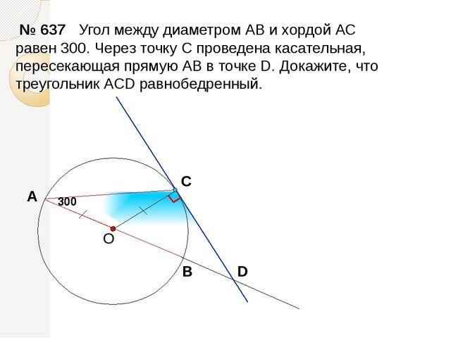 300 Угол между диаметром АВ и хордой АС равен 300. Через точку С проведена к...