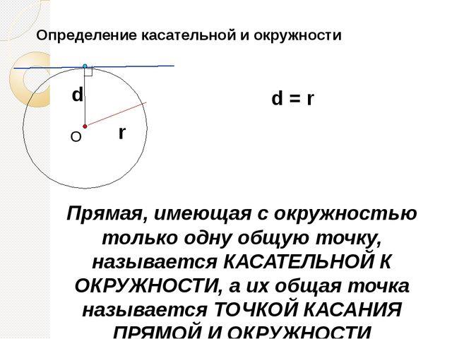 Определение касательной и окружности r d = r Прямая, имеющая с окружностью т...