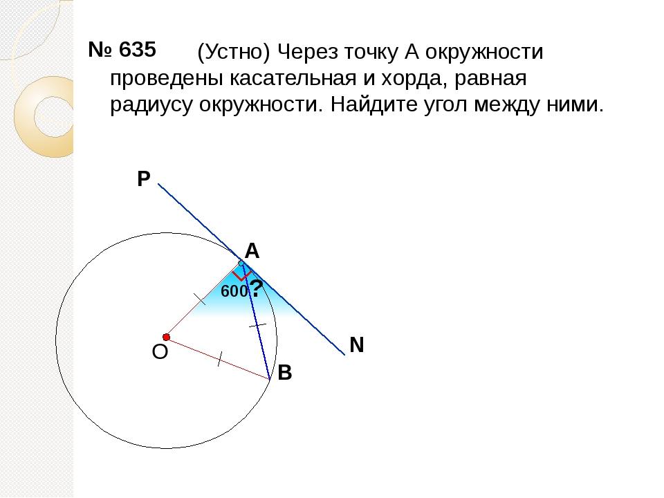 600 (Устно) Через точку А окружности проведены касательная и хорда, равная р...