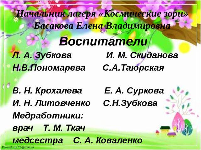 Воспитатели Л. А. Зубкова И. М. Скиданова Н.В.Пономарева С.А.Таюрская В. Н. К...