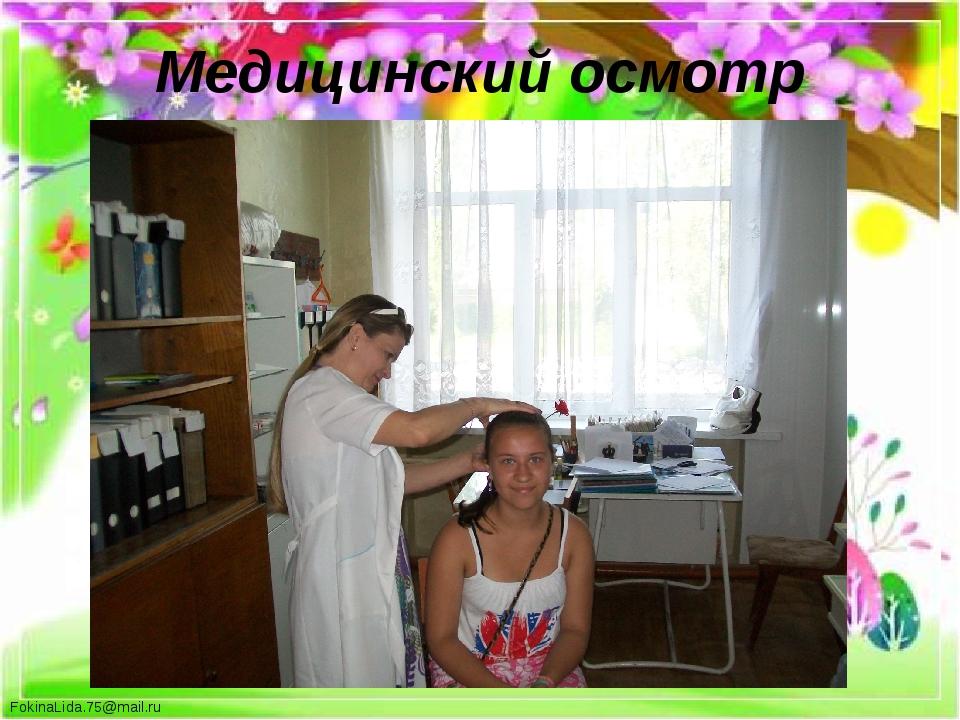 Медицинский осмотр FokinaLida.75@mail.ru