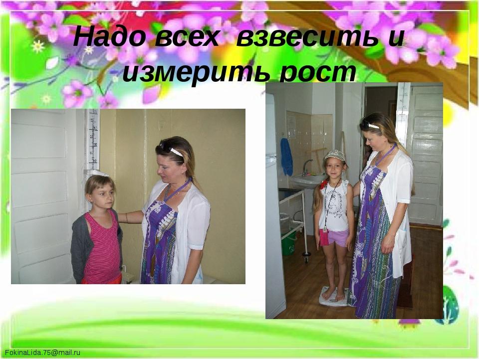 Надо всех взвесить и измерить рост FokinaLida.75@mail.ru