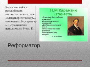 Реформатор Карамзин ввёл в русский язык множество новых слов: «благотворитель