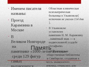 Память Именем писателя названы: Проезд Карамзина в Москве ВВеликом Новгороде