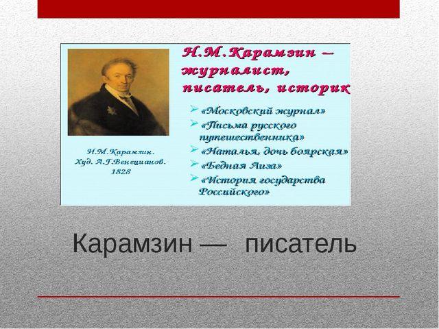 Карамзин— писатель