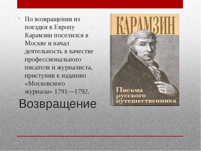 Возвращение По возвращении из поездки в Европу Карамзин поселился в Москве и...
