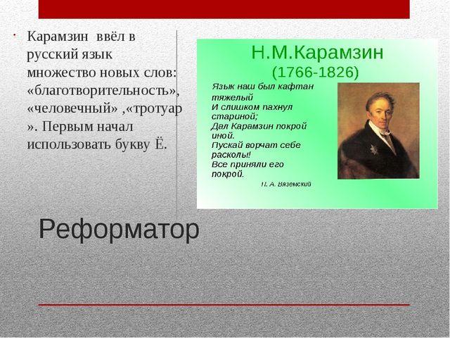 Реформатор Карамзин ввёл в русский язык множество новых слов: «благотворитель...