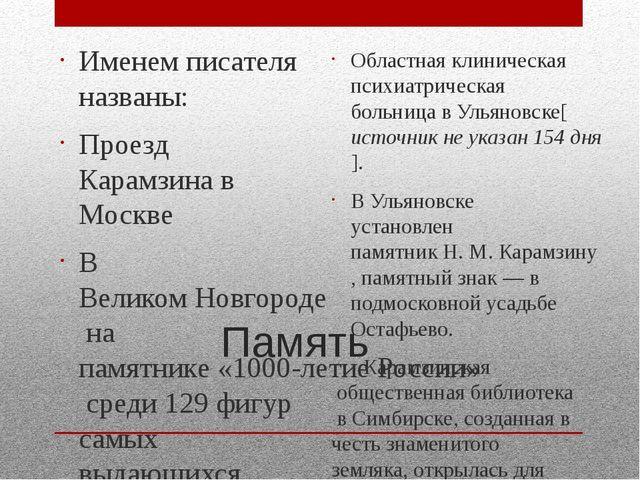 Память Именем писателя названы: Проезд Карамзина в Москве ВВеликом Новгороде...