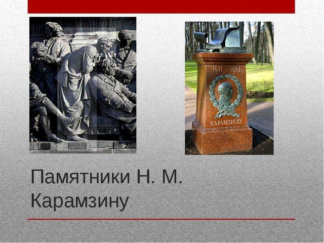 Памятники Н. М. Карамзину