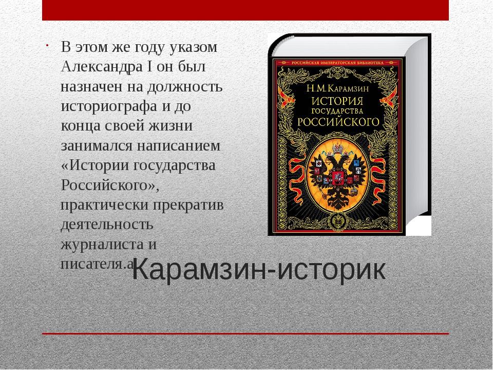 Карамзин-историк В этом же году указомАлександра Iон был назначен на должно...