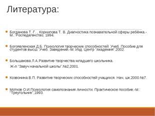 Литература: Богданова Т. Г. , Корнилова Т. В. Диагностика познавательной сфер
