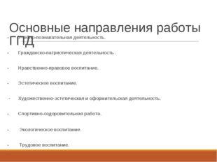 Основные направления работы ГПД  - Учебно-познавательная деятельность. - Гр