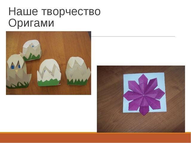 Наше творчество Оригами