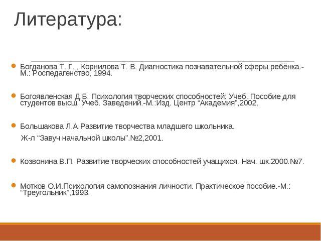 Литература: Богданова Т. Г. , Корнилова Т. В. Диагностика познавательной сфер...