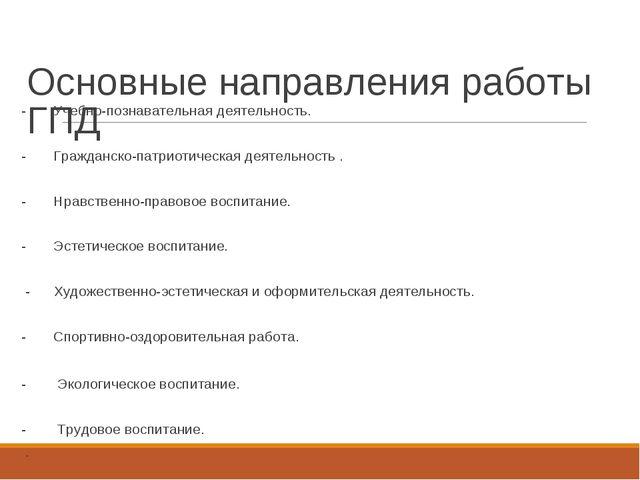 Основные направления работы ГПД  - Учебно-познавательная деятельность. - Гр...