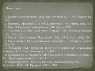 1. Диалоги о воспитании. / Под ред. Столетова В.Н. - М.: Педагогика, 1982. 2.