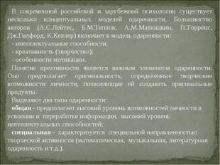 В современной российской и зарубежной психологии существует несколько концепт