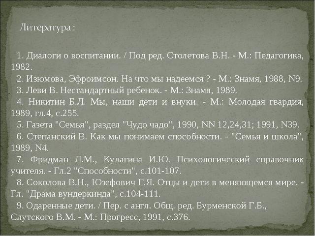 1. Диалоги о воспитании. / Под ред. Столетова В.Н. - М.: Педагогика, 1982. 2....