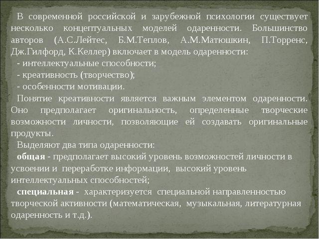 В современной российской и зарубежной психологии существует несколько концепт...