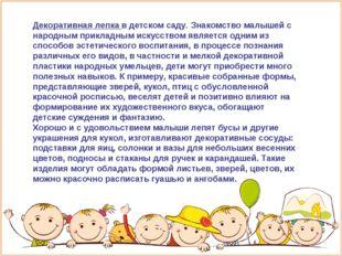 Декоративная лепка в детском саду.Знакомство малышей с народным прикладным и