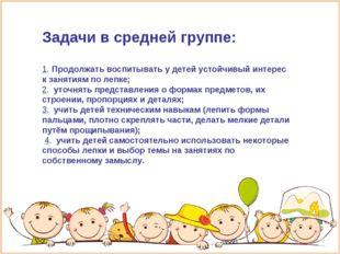 Задачи в средней группе: 1. Продолжать воспитывать у детей устойчивый интерес