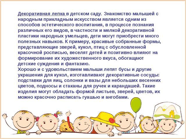 Декоративная лепка в детском саду.Знакомство малышей с народным прикладным и...