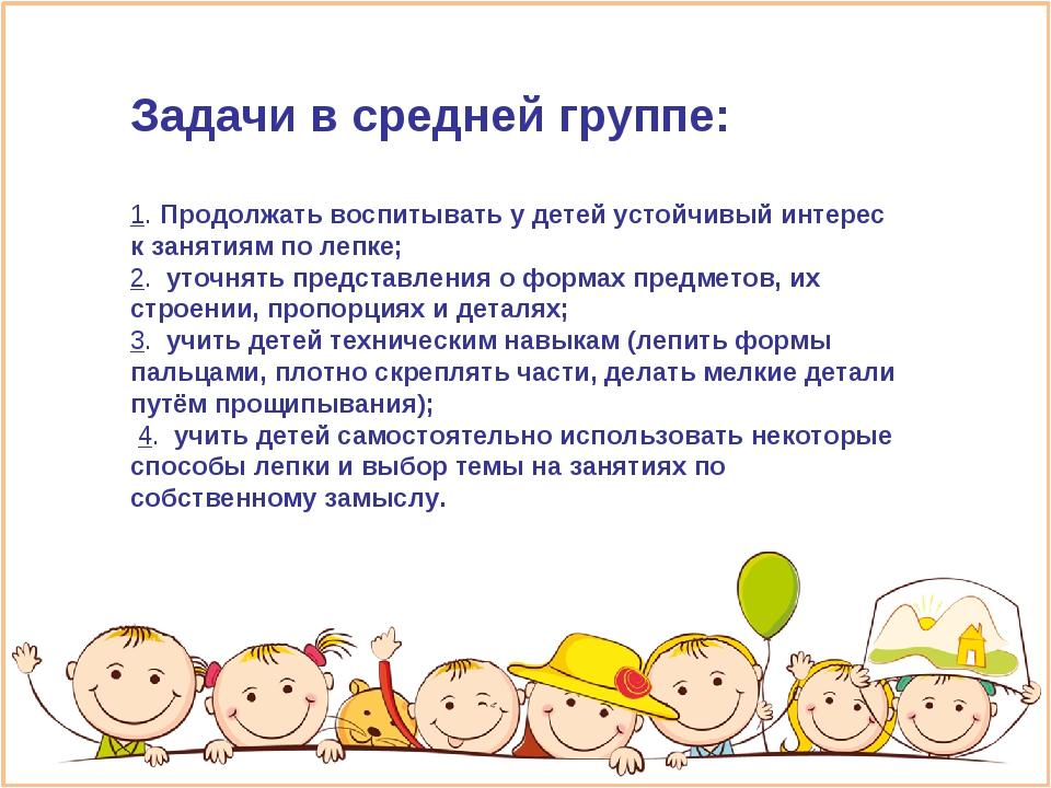 Задачи в средней группе: 1. Продолжать воспитывать у детей устойчивый интерес...