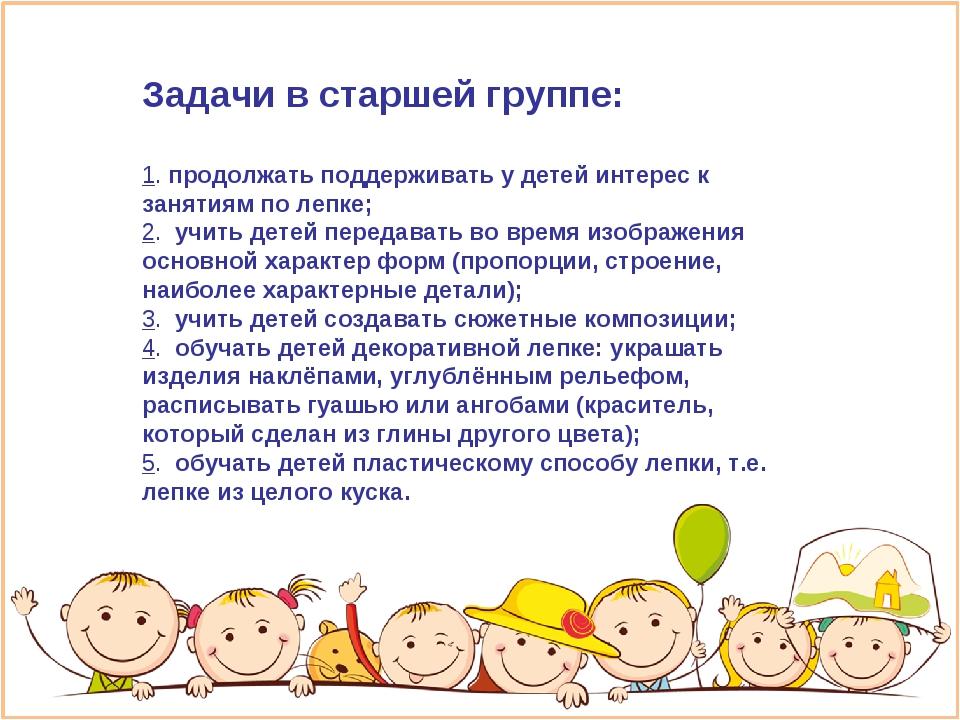 Задачи в старшей группе: 1. продолжать поддерживать у детей интерес к занятия...