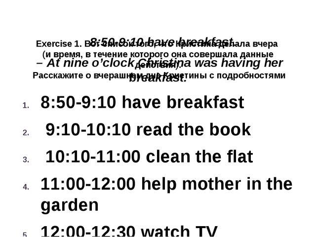 Exercise 1. Вот список того, что Кристина делала вчера (и время, в течение к...