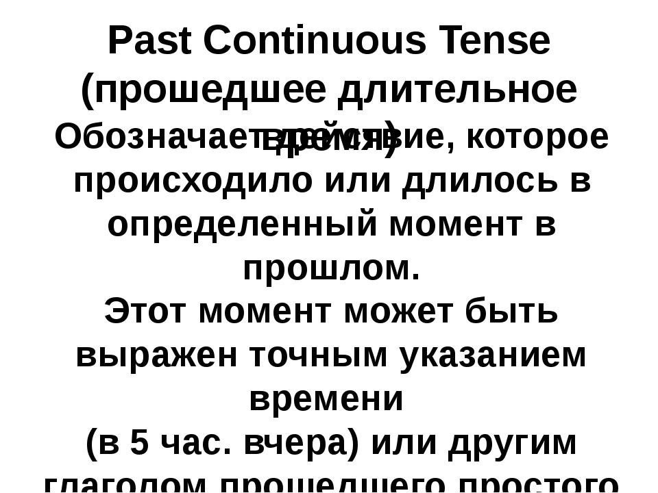 Past Continuous Tense (прошедшее длительное время) Обозначает действие, котор...