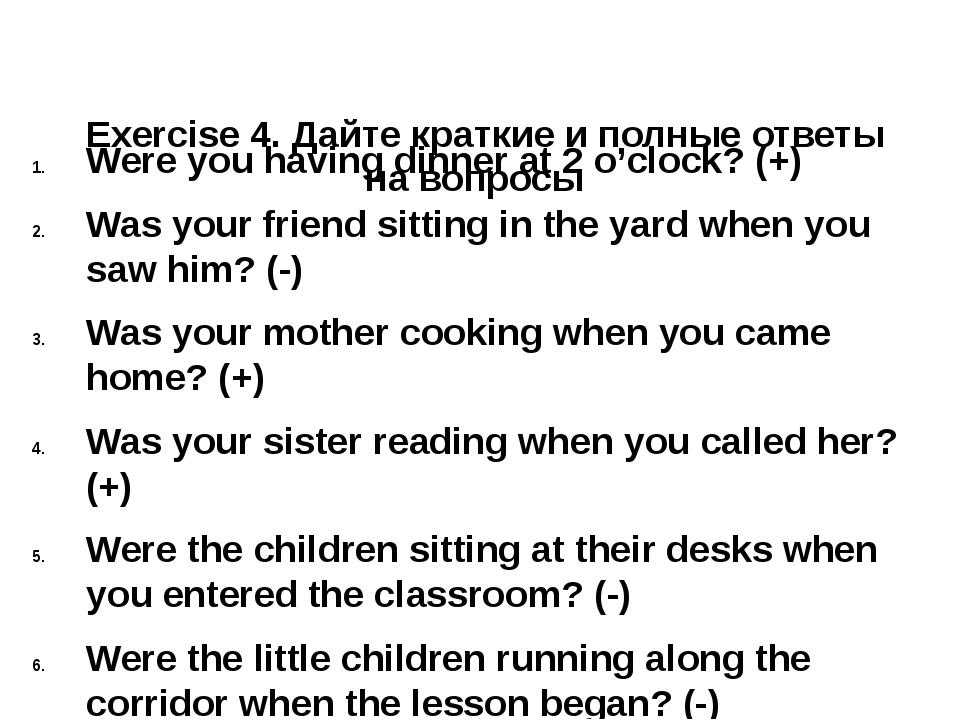 Exercise 4. Дайте краткие и полные ответы на вопросы Were you having dinner...