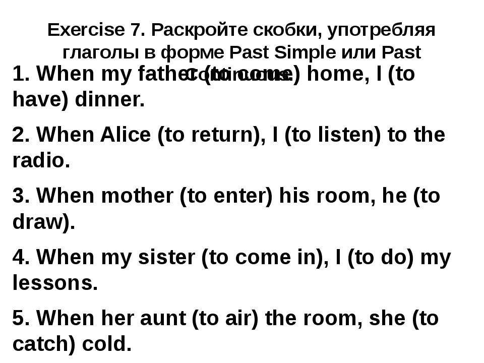 Exercise 7. Раскройте скобки, употребляя глаголы в форме Past Simple или Past...