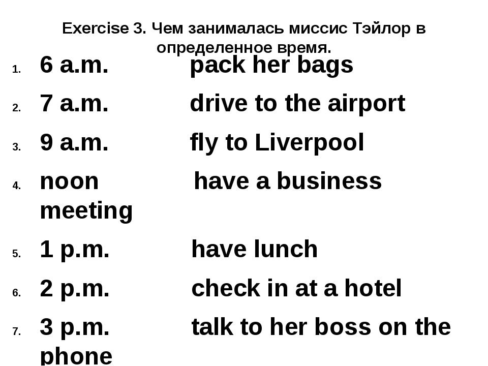 Exercise 3. Чем занималась миссис Тэйлор в определенное время. 6 a.m. ...