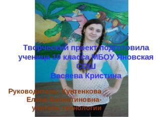 Творческий проект подготовила ученица 10 класса МБОУ Яновская СОШ Васяева Кри