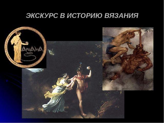 ЭКСКУРС В ИСТОРИЮ ВЯЗАНИЯ