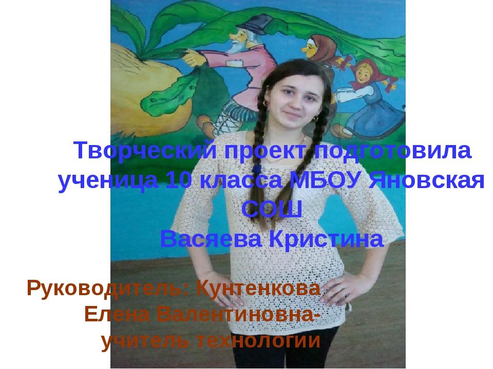 Творческий проект подготовила ученица 10 класса МБОУ Яновская СОШ Васяева Кри...