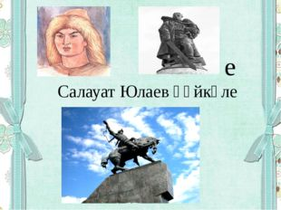 Салауат Юлаев һәйкәле е