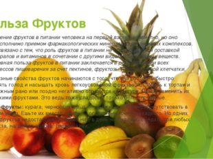 Польза Фруктов Значение фруктов в питании человека на первый взгляд незаметно