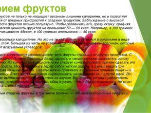 Прием фруктов Прием фруктов не только не насыщает организм лишними калориями,