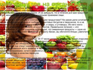 Влияние фруктов на организм человека Для того, чтобы усилить влияние фруктов