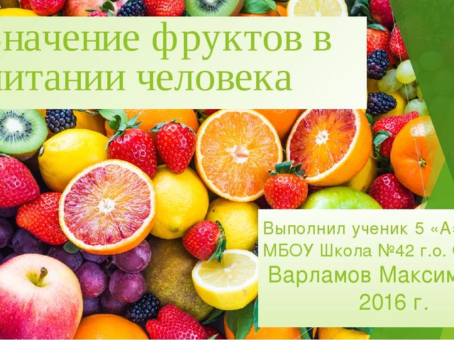 Значение фруктов в питании человека Выполнил ученик 5 «А» класса МБОУ Школа №...