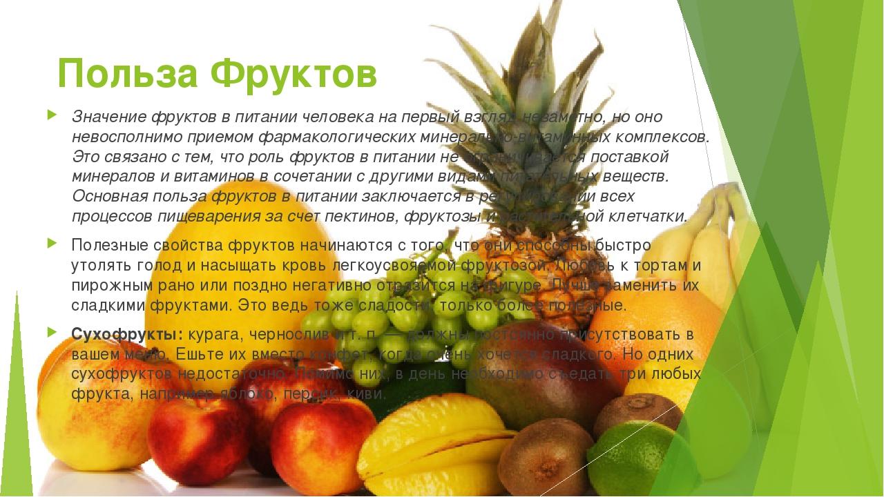 Польза Фруктов Значение фруктов в питании человека на первый взгляд незаметно...