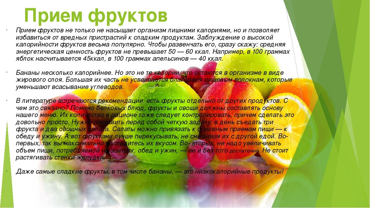 Прием фруктов Прием фруктов не только не насыщает организм лишними калориями,...