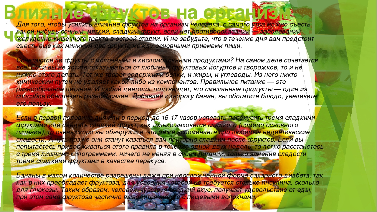Влияние фруктов на организм человека Для того, чтобы усилить влияние фруктов...