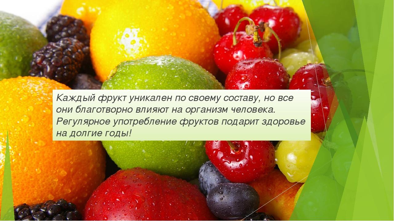 Каждый фрукт уникален по своему составу, но все они благотворно влияют на ор...