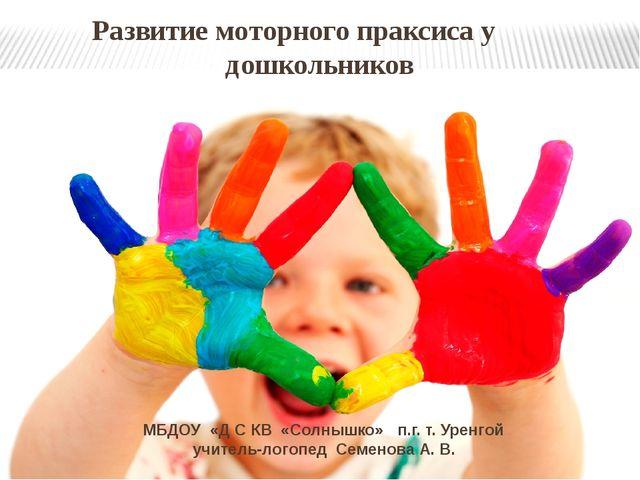 Развитие моторного праксиса у дошкольников МБДОУ «Д С КВ «Солнышко» п.г. т. У...