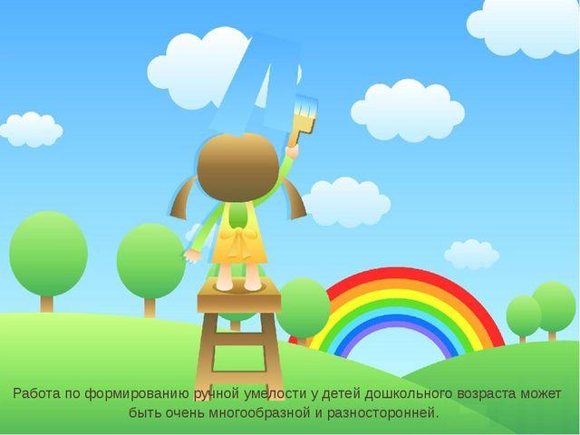 Работа по формированию ручной умелости у детей дошкольного возраста может бы...