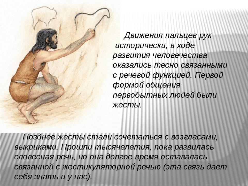 Движения пальцев рук исторически, в ходе развития человечества оказались тес...