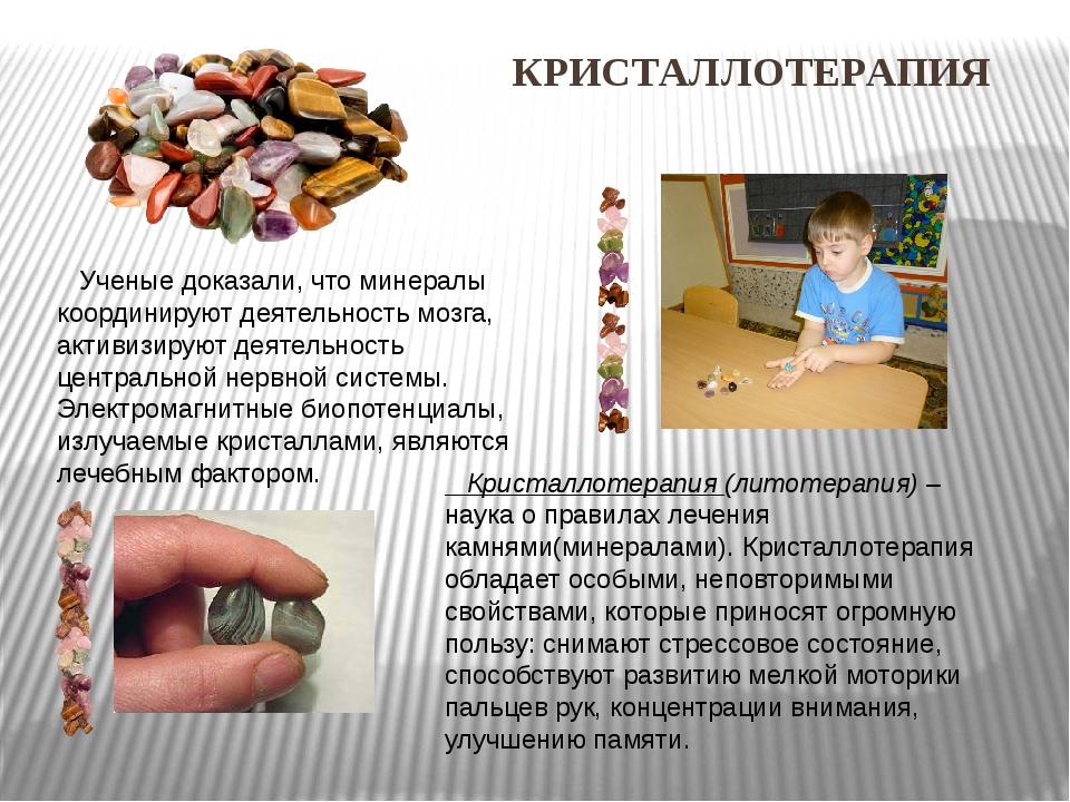 КРИСТАЛЛОТЕРАПИЯ Ученые доказали, что минералы координируют деятельность мозг...
